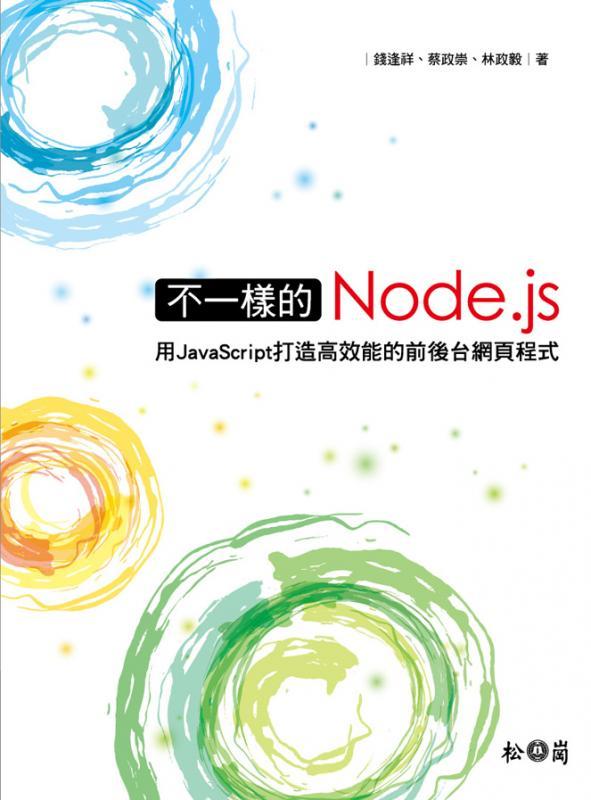 不一樣的 Node.js