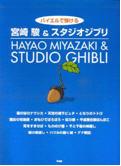バイエルで弾ける 宮崎駿&スタジオジブリ