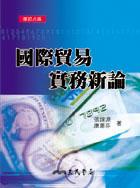 國際貿易實務新論(修訂八版)