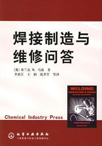 焊接制造与维修问答
