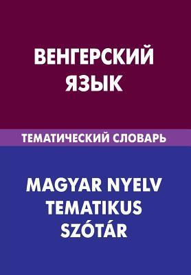 Vengerskij jazyk. Tematicheskij slovar'. 20 000 slov i predlozhenij