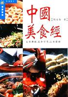 中國美食經