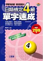 日語檢定4級單�...