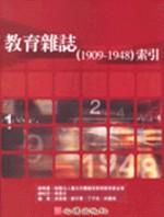 教育雜誌(1909-1948)索引