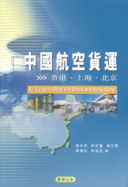 中國航空貨運