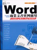 Word商業文書實務應用