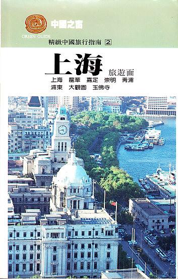 上海旅遊面