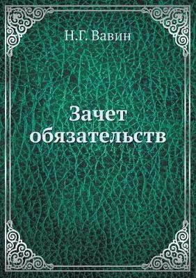 Zachet obyazatel'stv