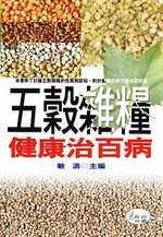 五穀雜糧健康治百病