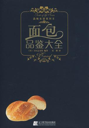 面包品鉴大全