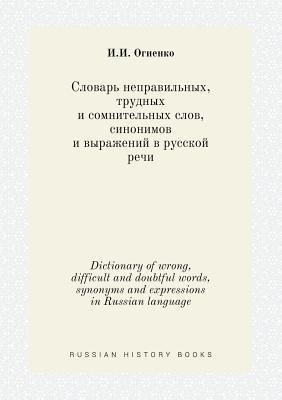 Dictionary of Wrong, Difficult and Doubtful Words, Synonyms and Expressions in Russian Language