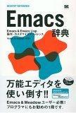 Emacs 辞典