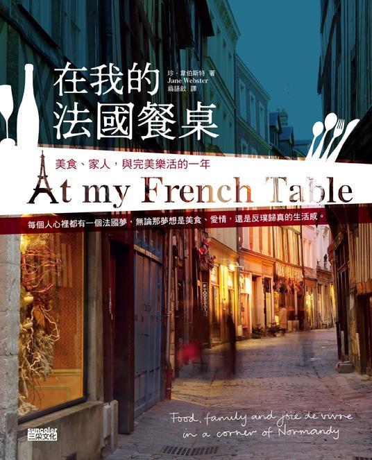 在我的法國餐桌