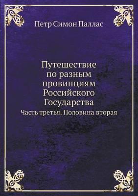 Puteshestvie po raznym provintsiyam Rossijskogo Gosudarstva