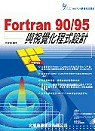Fortran 90/95與視覺化程式設計