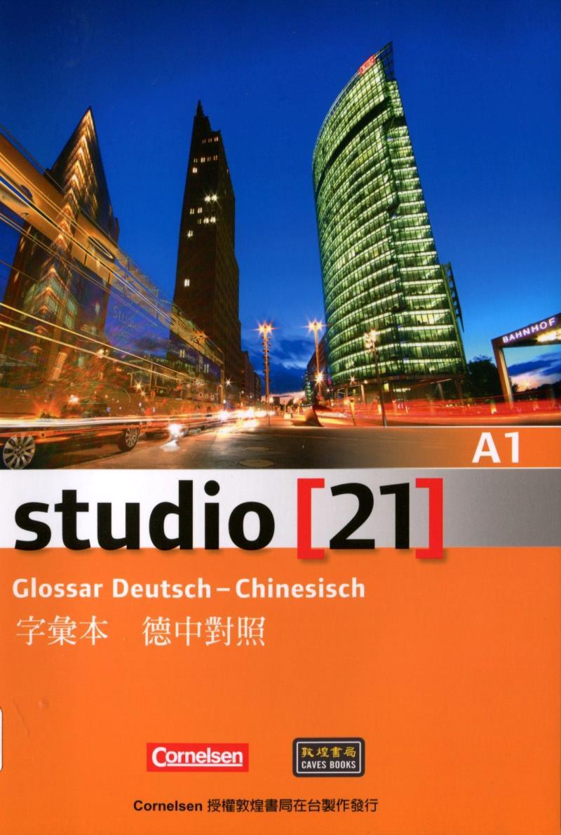 Studio (21): Glossar Deutsch-Chinesisch. 字彙本 德中對照