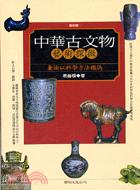 中華古文物藝術探微