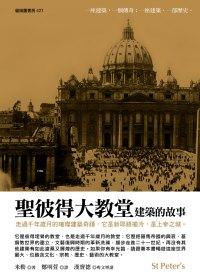 聖彼得大教堂建築的故事