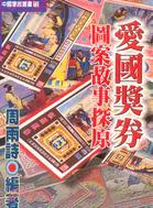 爱国奖券图案故事探原