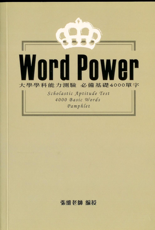 大學學科能力測驗必備基礎4000單字