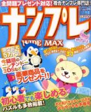 ナンプレ WIDE MAX Vol.17