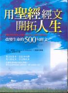 用聖經經文開拓人生--改變人生的500句經文