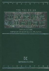 英汉遗传学及其应用词汇
