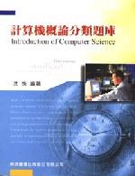 研究所計算機概論分類題庫
