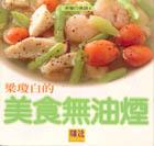 梁瓊白的美食�...