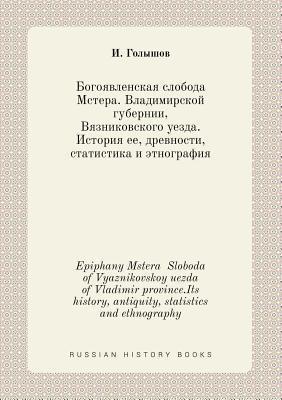 Epiphany Mstera Sloboda of Vyaznikovskoy Uezda of Vladimir Province.Its History, Antiquity, Statistics and Ethnography