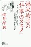 福沢諭吉の「科學のススメ」