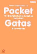 ポケットGatas