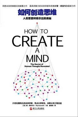 如何创造思维