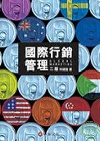 國際行銷管理(二版)