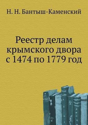 Reestr delam krymskogo dvora s 1474 po 1779 god