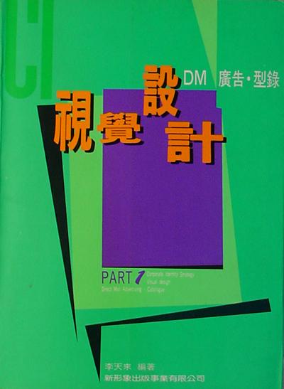 CI視覺設計:DM廣告‧型錄 Part 1
