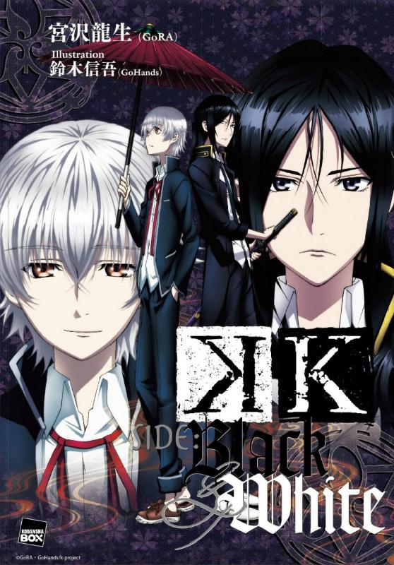 K SIDE: BLACK & WHITE
