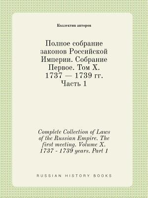 Complete Collection of Laws of the Russian Empire. the First Meeting. Volume X. 1737 - 1739 Years. Part 1