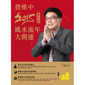 詹惟中2015農民曆