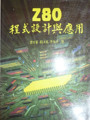 Z80程式設計與應用