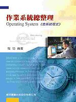 研究所作業系統總整理