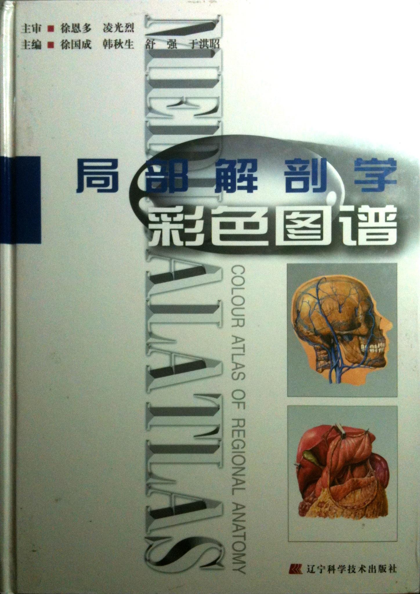 局部解剖学彩色图谱