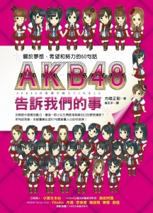 AKB48告訴我們的事