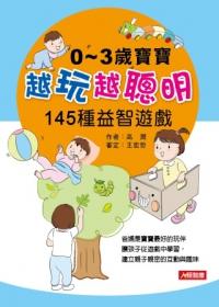 0 ~ 3歲寶寶 越玩越聰明 145種益智遊戲