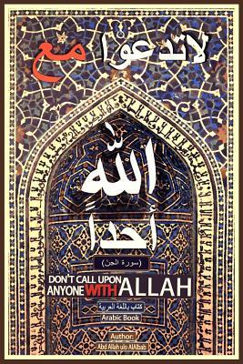 Don't Call upon Anyone With Allah