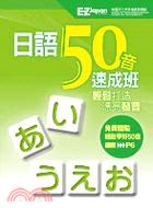 日語50音速成班
