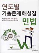 민법 연도별 기출문제해설집(2011년대비)