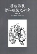 漢族佛敎僧伽服裝之硏究