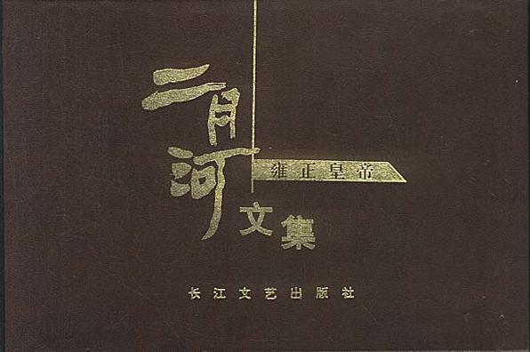 雍正皇帝(共3册)