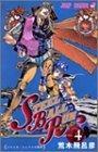 STEEL BALL RUN スティール・ボール・ラン 4